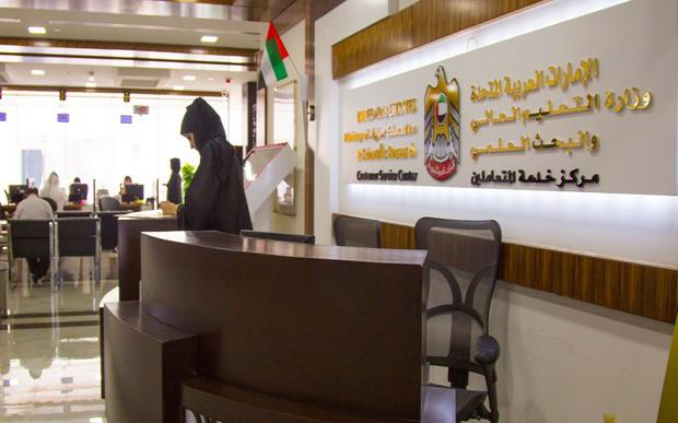 Higher Education The Ministry S Two Service Centers Are The Official Channels For Equivalency And Attestation