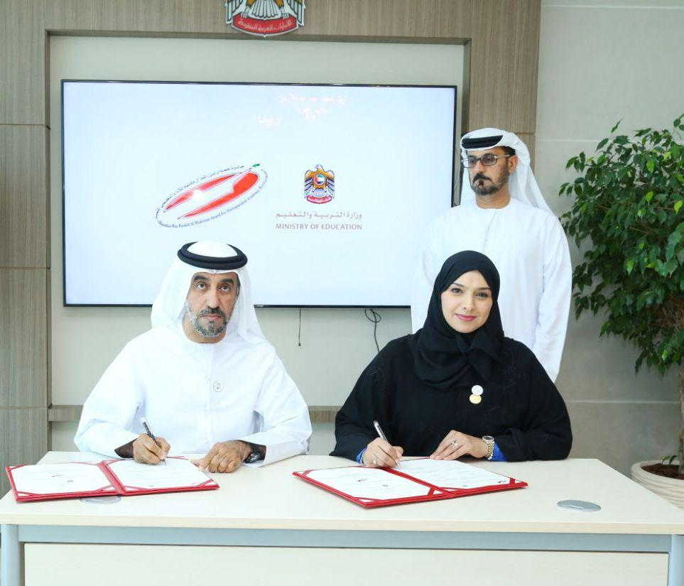 Ministry Of Education And Hamadan Educational Award Sign Cooperation